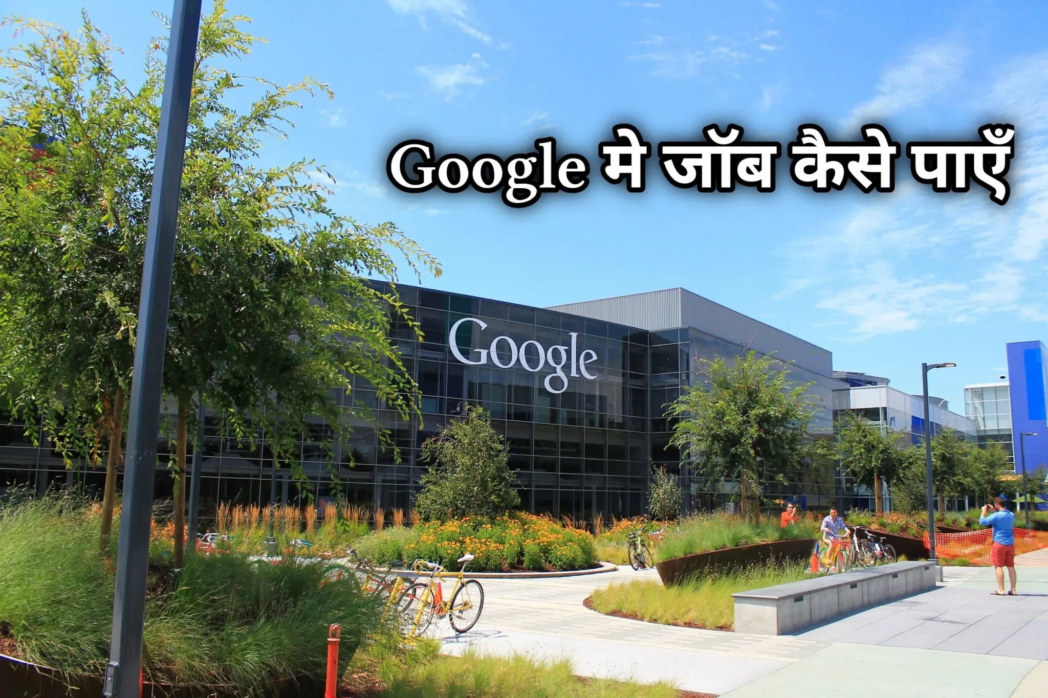 Google मे जॉब कैसे पायें । Google me job kaise payen