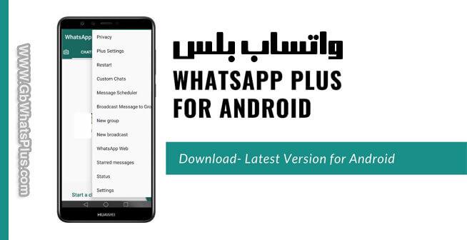 تحميل واتس اب بلس الازرق WhatsApp Plus للأندرويد 9.90.0 2020