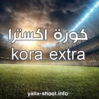 كورة اكسترا مشاهدة البث المباشر للمباريات   kora extra