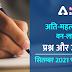 करेंट अफेयर्स सितंबर 2021 के वन-लाइनर्स प्रश्न और उत्तर (भाग-2): Download September One Liners Questions and Answers PDF in Hindi