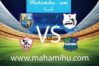 متابعة-وبث-مباشر-لمباريات-اليوم-بالدوري-المصري-الممتاز-الزمالك-ومصر-المقاصة-وانبي-والمقاولون-العرب