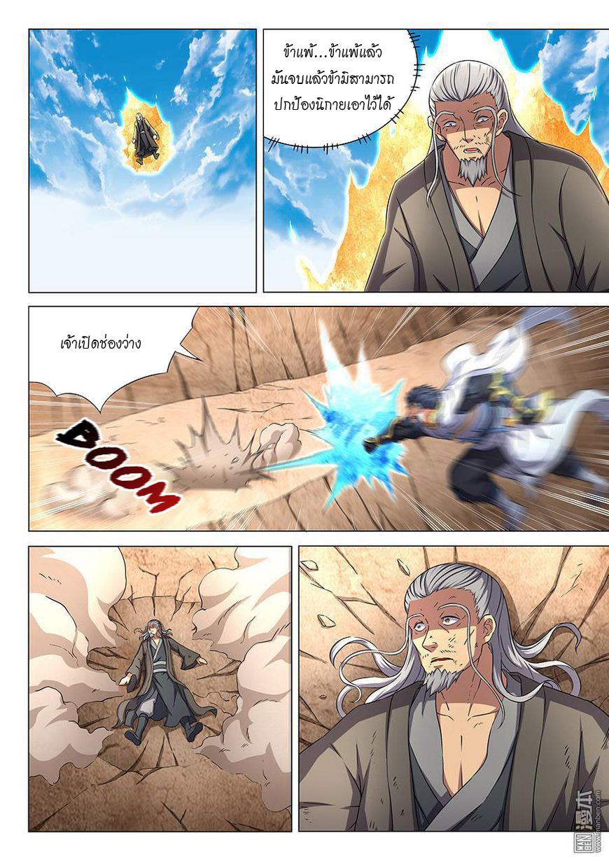 อ่านการ์ตูน God of Martial Arts 131 ภาพที่ 6