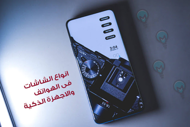 انواع شاشات الهواتف والاجهزة الالكترونية