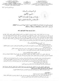 مذكرة الحركة الانقتالية  الجهوية لجهة بني ملال خنيفرة 2017