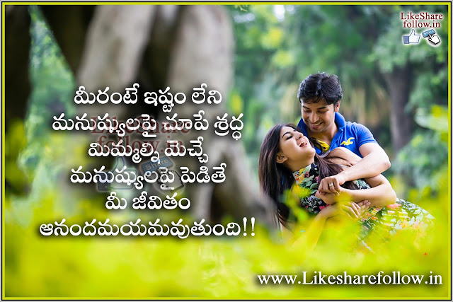 Touching Telugu messages about relationship