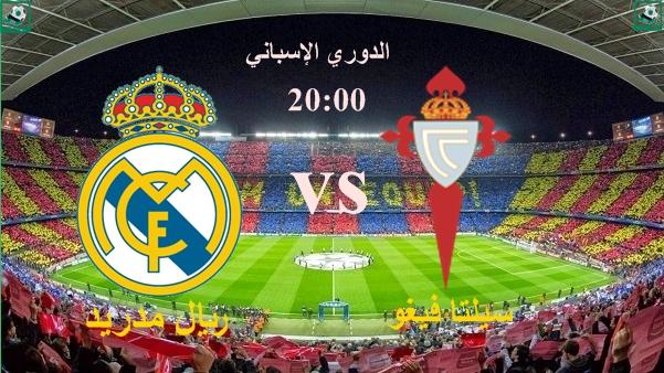 شاهد مباراة ريال مدريد وسيلتا فيغو في الدوري الإسباني