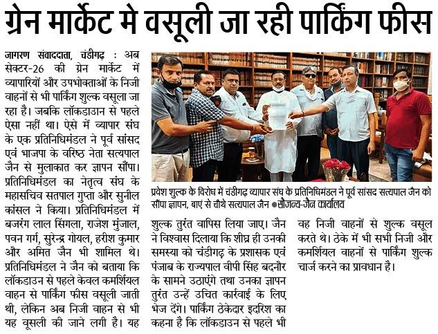 प्रवेश शुल्क के विरोध में चंडीगढ़ व्यापार संघ के प्रतिनिधिमंडल ने पूर्व सांसद सत्य पाल जैन को ज्ञापन सौंपा