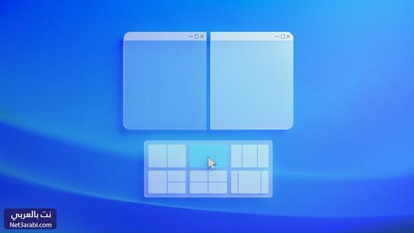 مميزات ويندوز Windows 11 وابرز الخصائص الجديدة والمميزات