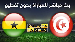 مشاهدة مباراة تونس وغانا بث مباشر بتاريخ 08-07-2019 كأس الأمم الأفريقية