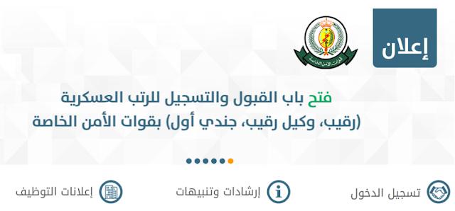 تقديم قوات الأمن الخاصة برئاسة أمن الدولة 1441 للتقديم على الوظائف العسكرية