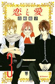 恋と愛 第01-03巻