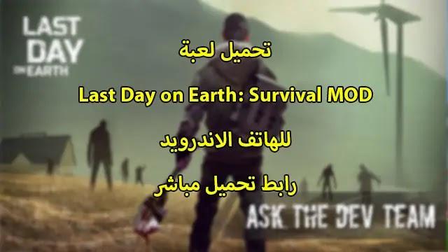 تنزيل افضل لعبة قتال الزومبي Last Day on Earth: Survival MOD, Coins للاندرويد