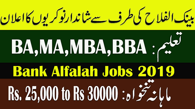 Bank Alfalah Latest Jobs 2019 For Fresh Graduates