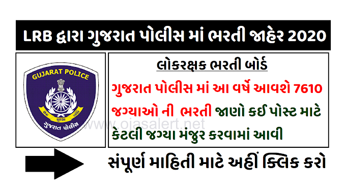 Police Department New Recruitment Will Come In Gujarat Police This Year 202-21