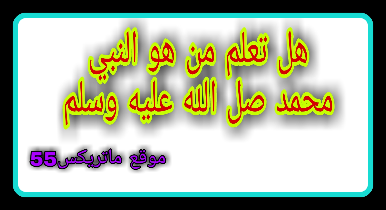 من هو الرسول محمد صلى الله عليه وسلم | من هو النبي محمد صلى الله عليه وسلم