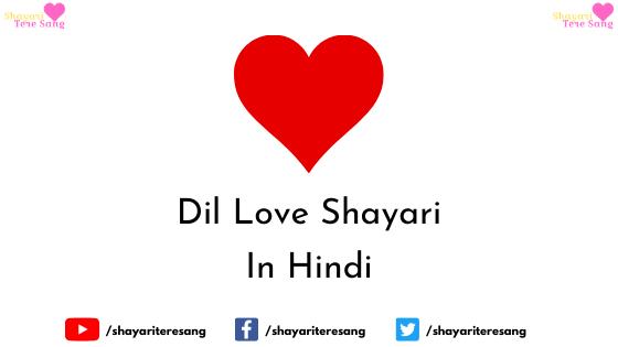 Dil Love Shayari Best Shayari On Heart Image Download