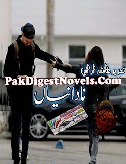 Nadaniyaan Novel By Aisha Arain Pdf Fee Download