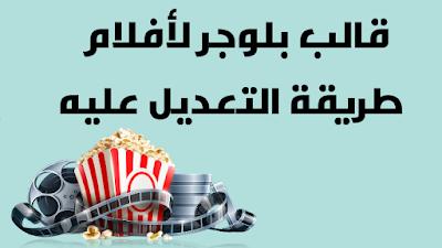 طريقة انشاء مدونة افلام احترافية ! والربح منها