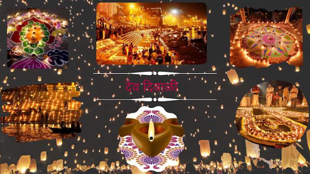 देव दिवाळी (देव दिपावली) #Dev Diwali- भारतातील ४० प्रसिद्ध सण आणि उत्सव | 40 Famous Festivals and Celebrations in India