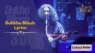 [ Full Lyrics ] Dukkho Bilash (দুঃখ বিলাস) Lyrics | LyricsShop