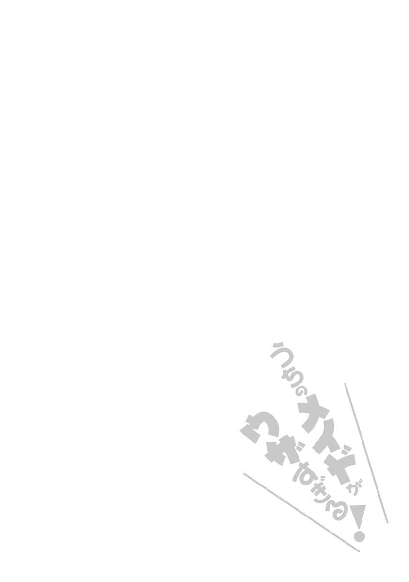 Baca Komik Tsubakuma chapter 04 - Kintamaindo