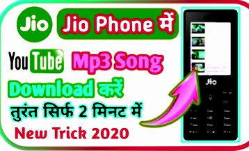Jio Phone Mein Mp3 Song Kaise Download Kare eJio Phone Mein Mp3 Song Kaise Download Kare Hindi m