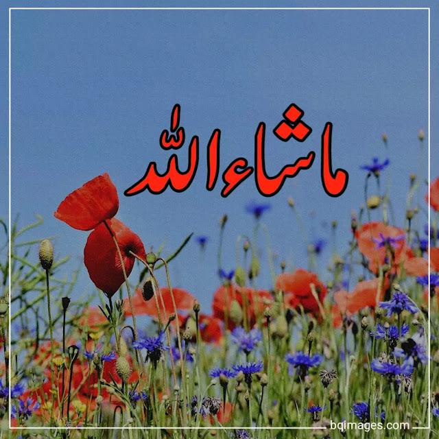 mashallah pic hd