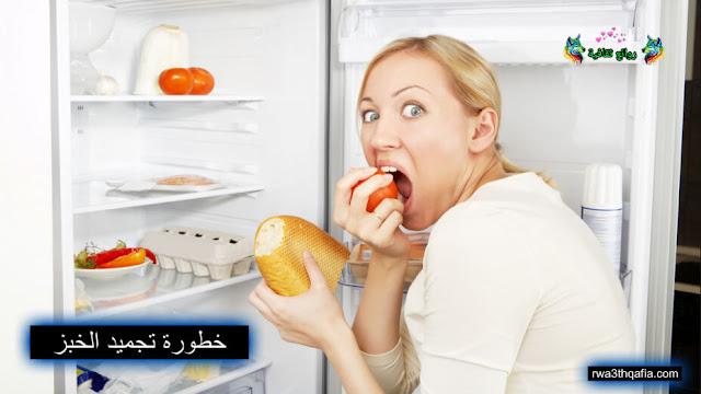 هل يوجد خطورة في تجميد الخبز في الثلاجة وماهي الطريقة الصحية لتخزين الخبز في الثلاجة