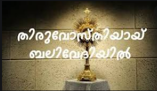 Thiruvosthiyay balivediyil malayalam lyrics