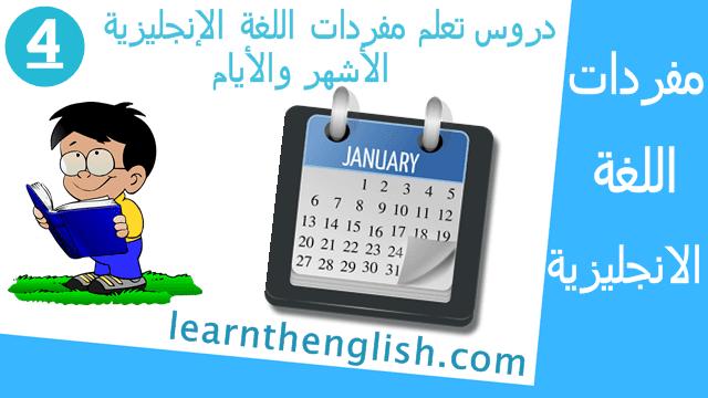 دروس تعلم مفردات اللغة الإنجليزية الأشهر والأيام