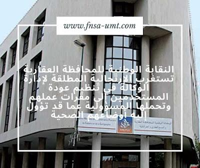 مقر الوكالة الوطنية للمحافظة العقارية والمسح العقاري والخرائطية