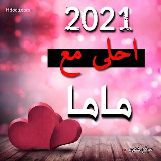 2021 احلى مع امي