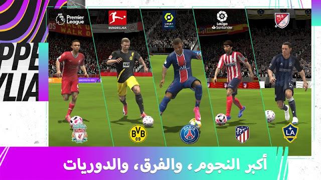 تنزيل FIFA Soccer 2021 - لعبة كرة القدم FIFA 21 للاندرويد