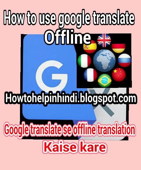 Free me offline translation kaise kare google translate ko