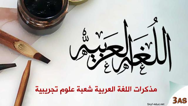 مذكرات اللغة العربية للسنة الثالثة ثانوي شعبة علوم تجريبية