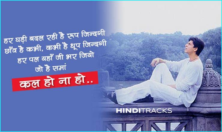 Kal Ho Naa Ho Title Song Lyrics In Hindi
