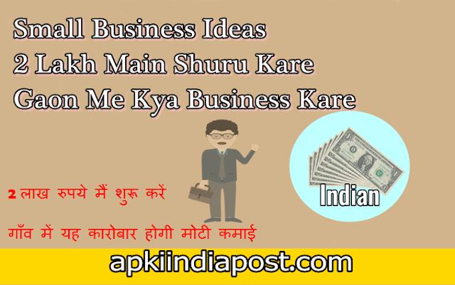 Small Business Ideas-2 Lakh Main Shuru Kare-Gaon Me Kya Business Kare