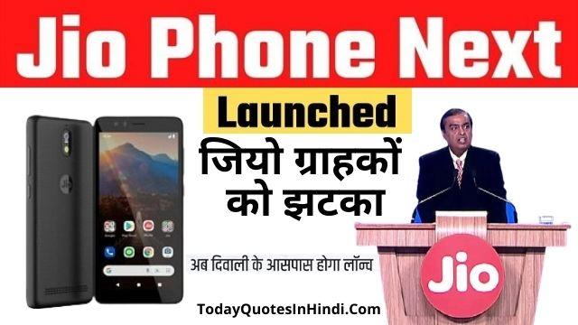 JioPhone-Next-Launch