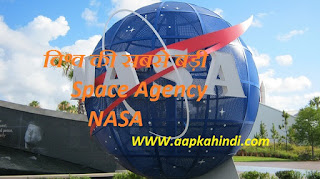 Information About NASA, NASA