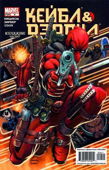 Desde su primera película, en 2016, Deadpool se ha hecho famoso