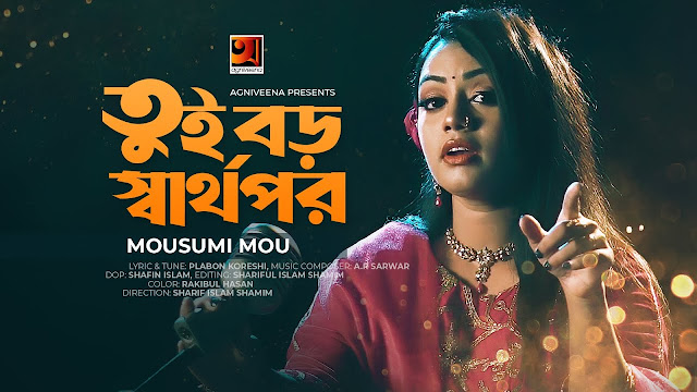 Tui boro sarthopor lyrics ( তুই বড় স্বার্থপর ) | Mousumi Mou