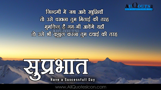 Motivational Thoughts In Hindi Pdf