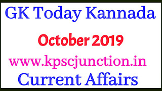 Gk Today KANNADA CURRENT AFFAIRS  NOTES OCTOBER 18,2019
