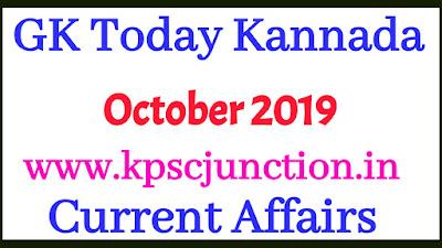 Gk Today KANNADA CURRENT AFFAIRS  NOTES NOVEMBER 1,2019