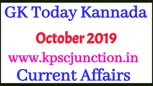 Gk Today KANNADA CURRENT AFFAIRS  NOTES OCTOBER 19,2019