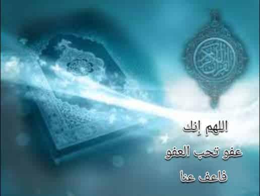 فضل العشر الأواخر من رمضان وإحياء ليلة القدر أعظم ليالي العام