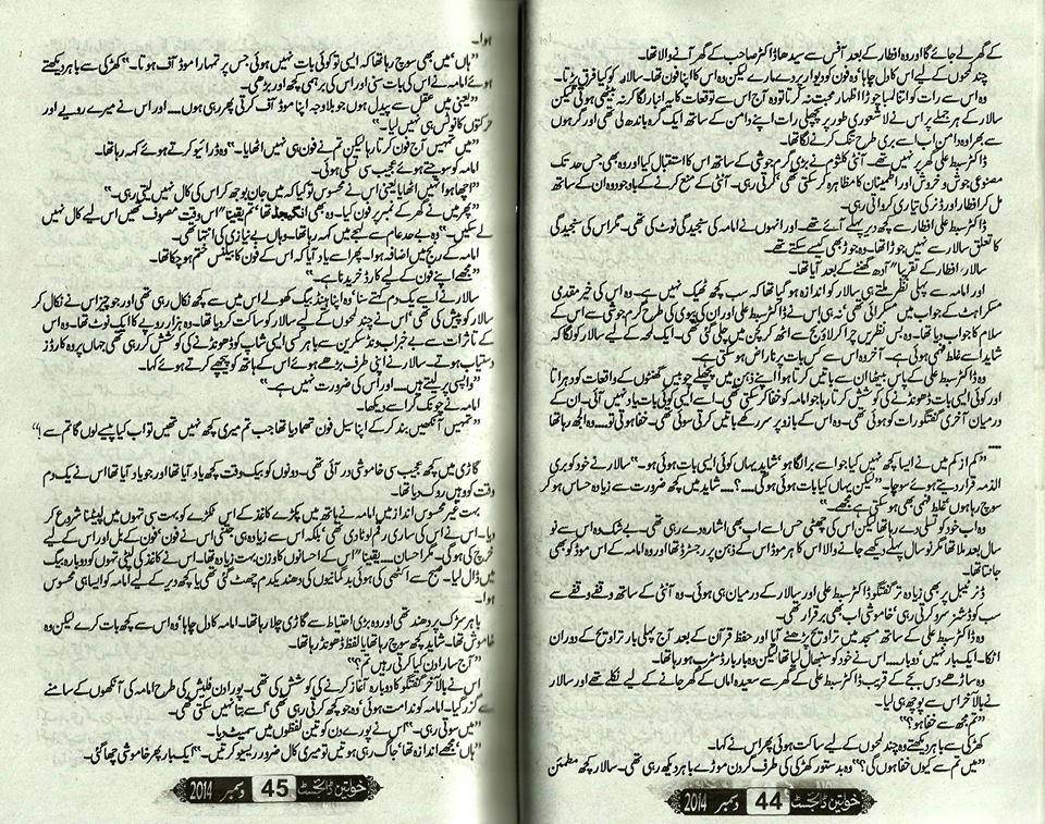 Kitab dost aab e hayat novel by umaira ahmed episode 2 online reading