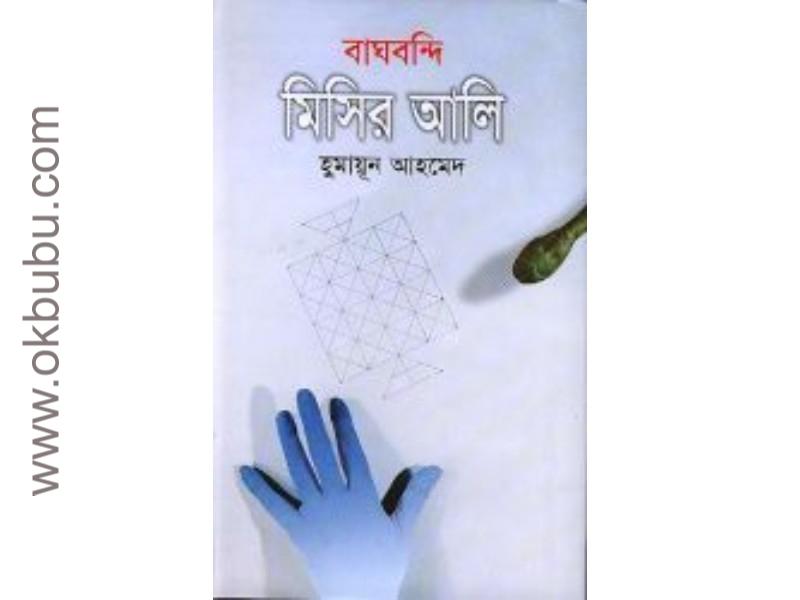 বাঘবন্দি মিসির আলি pdf