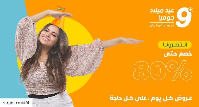كوبونات وتخفيضات تصل الى 80% على كل المنتجات بمناسبة الذكرى 9 لجوميا مصر