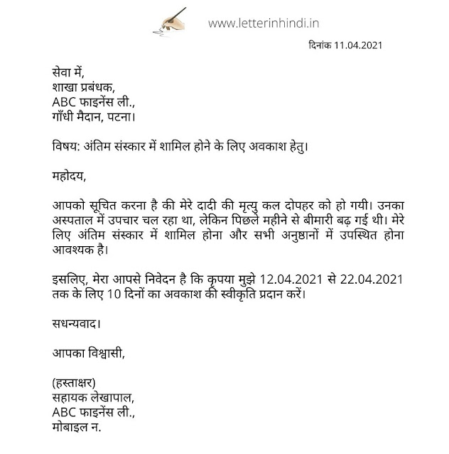 leave application for grandmother death in hindi